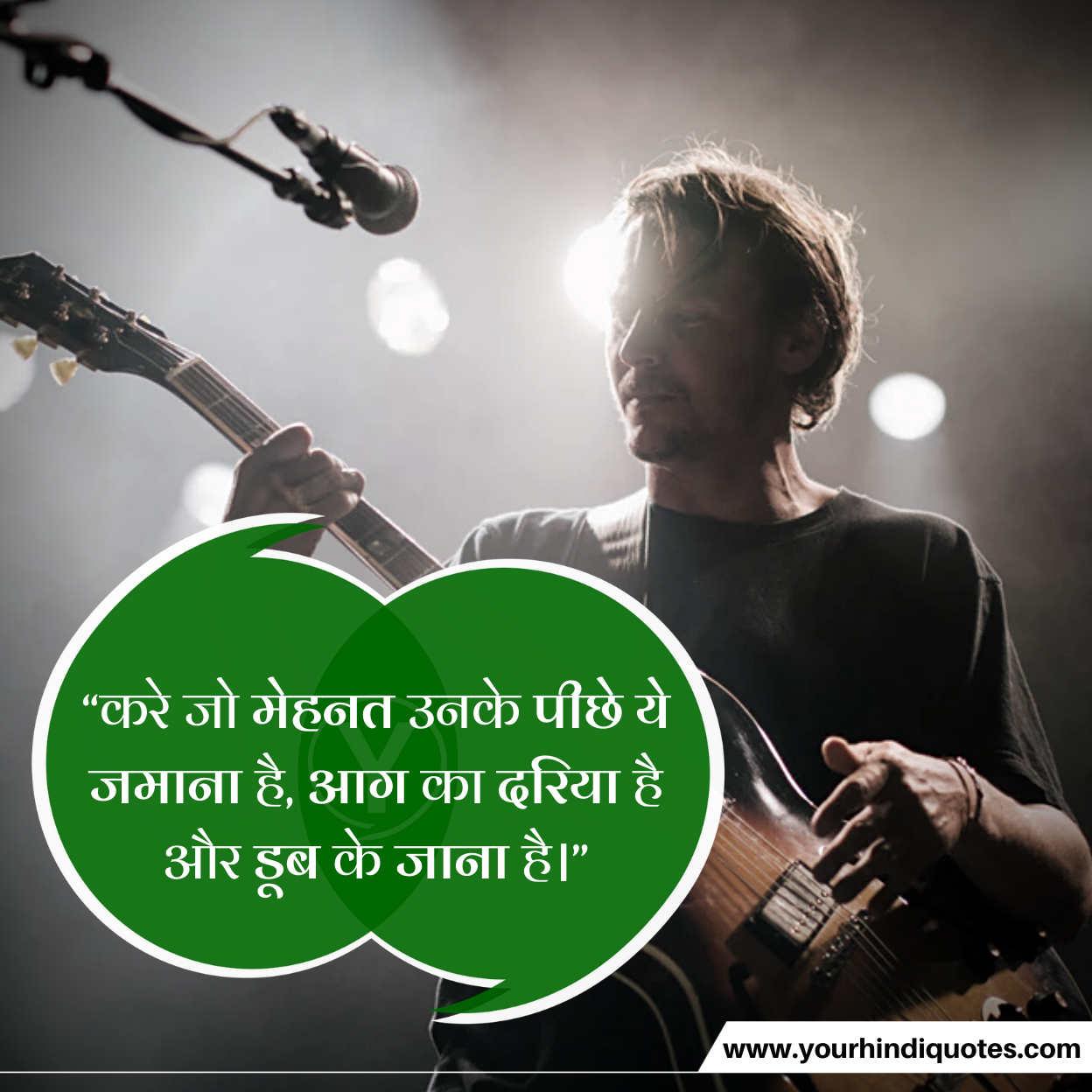 Hindi Motivational Thoughts pic