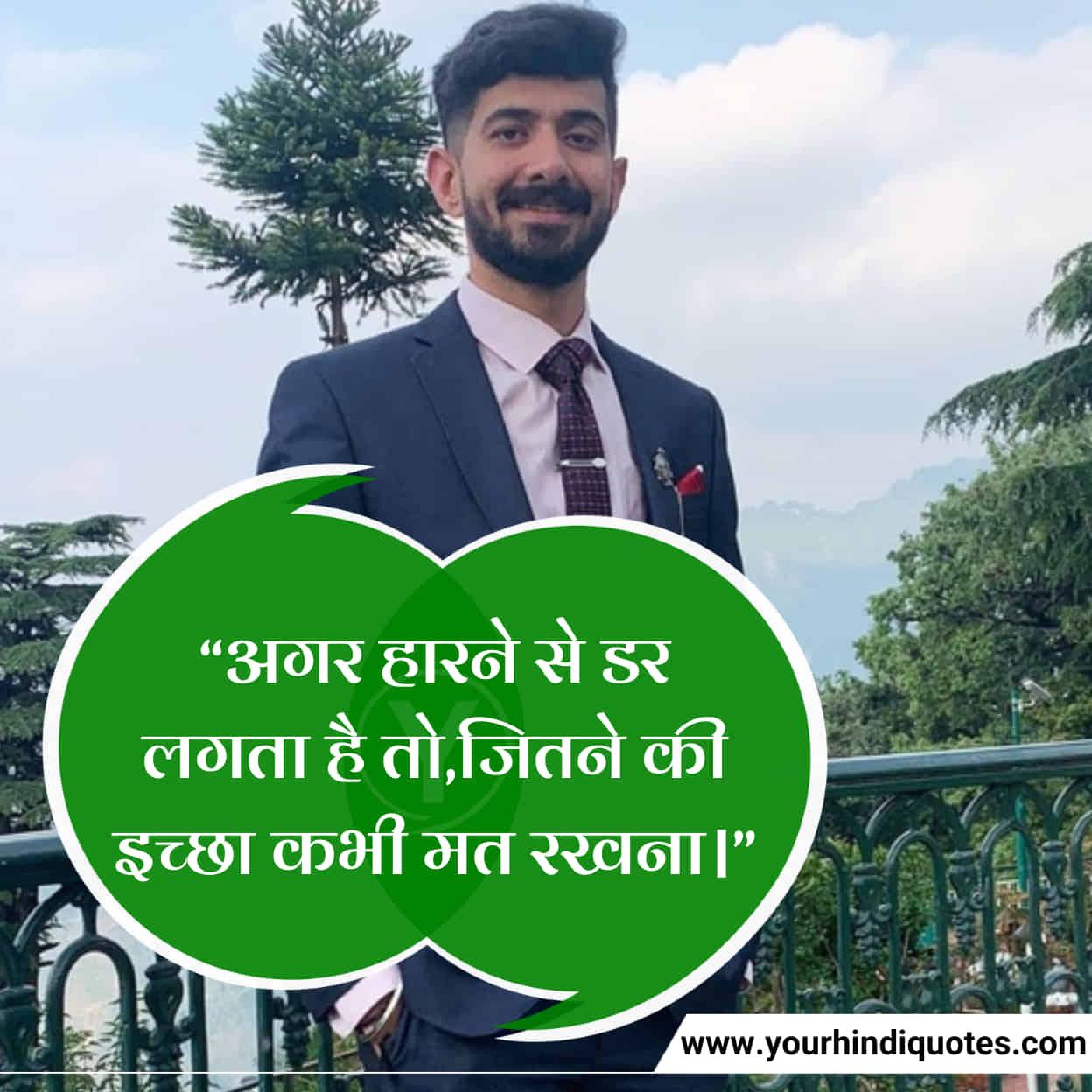 Hindi Motivational Thoughts
