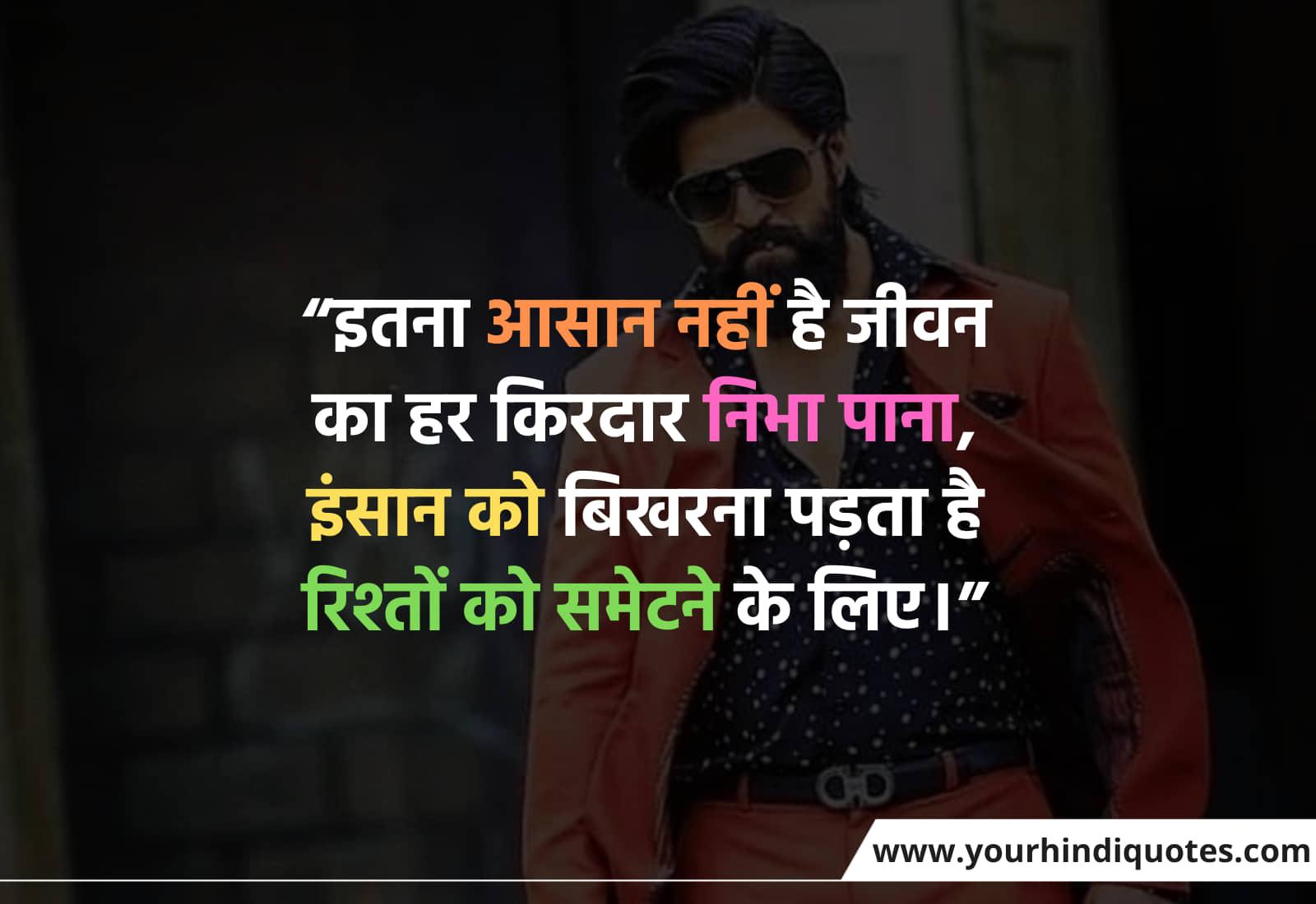 Hindi Relationship Quotes