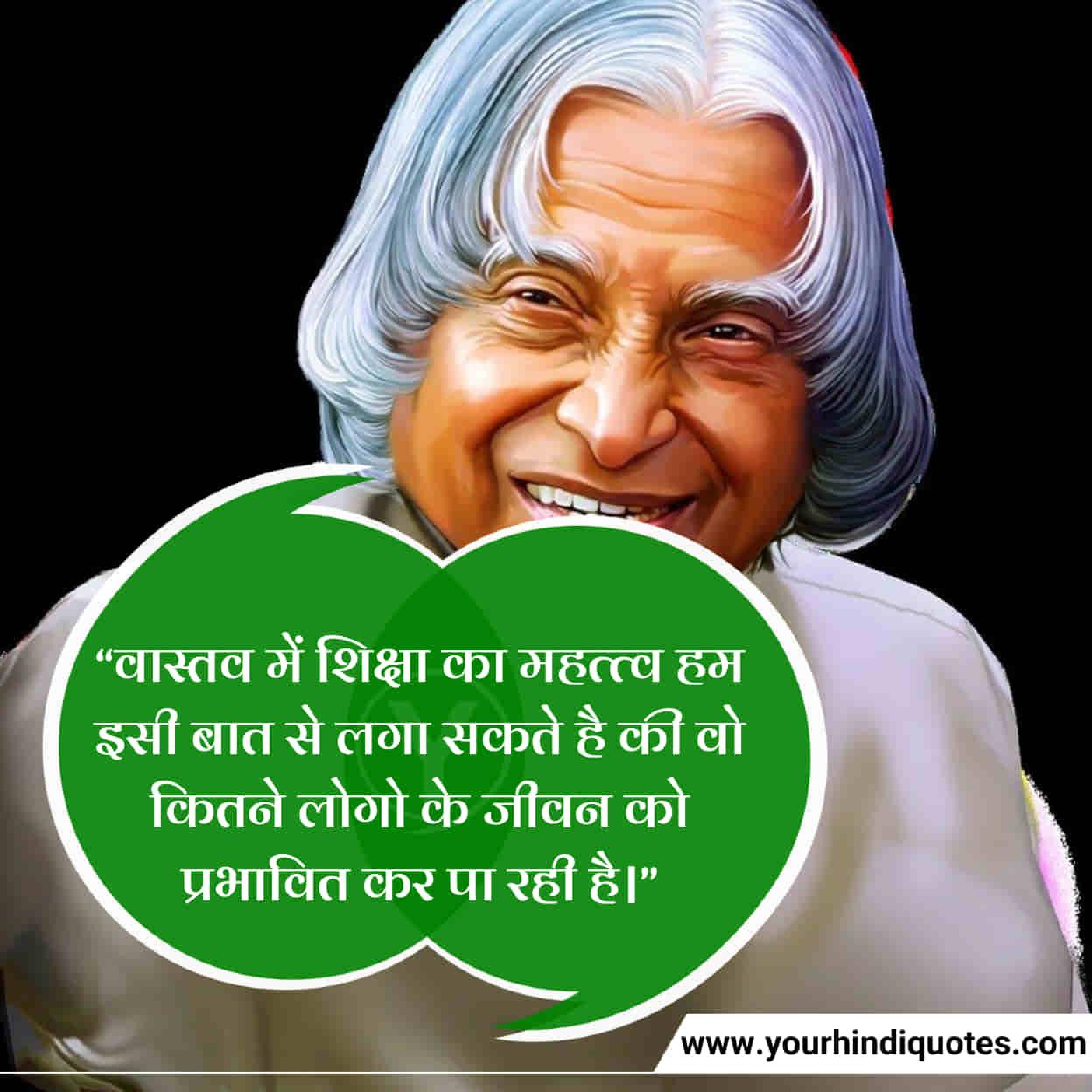Hindi Success Education Quotes