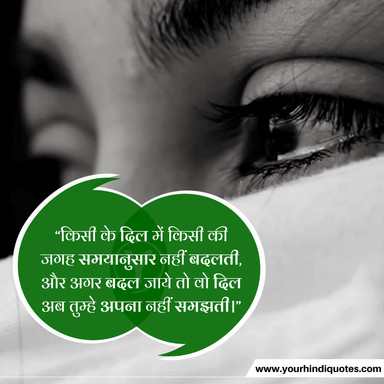 Hindi emotional quote photo