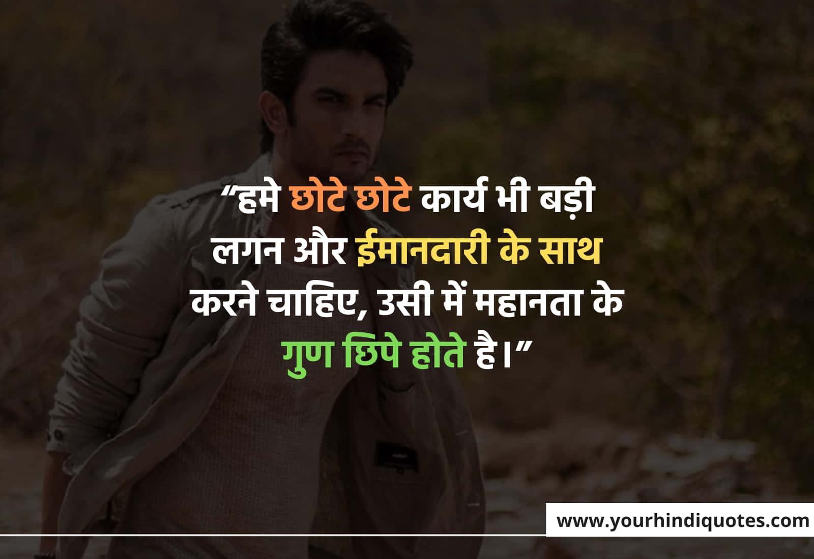 Inspiring Life Thoughts In Hindi