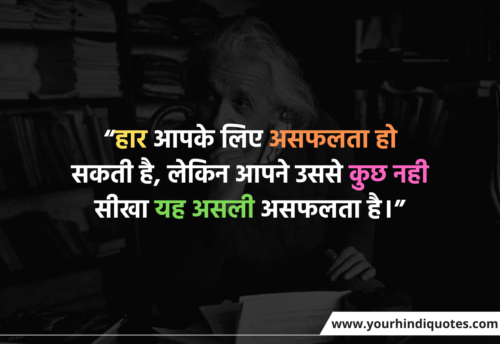 Inspiring Motivational Thoughts In Hindi