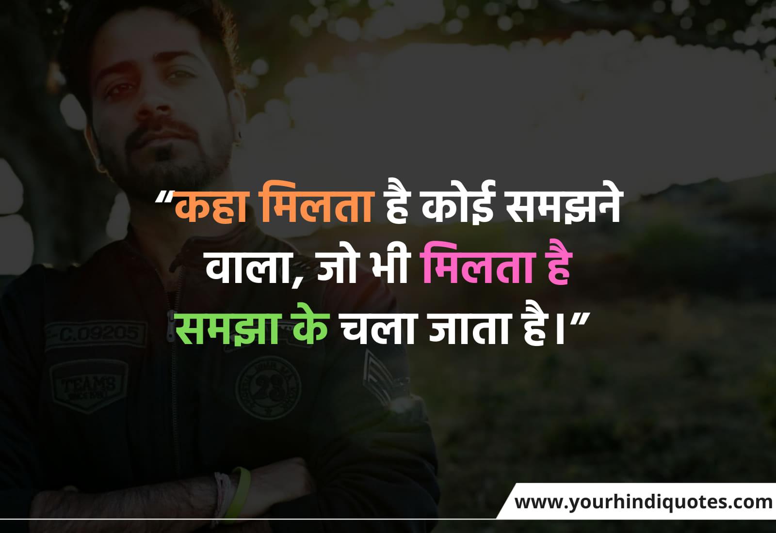 Latest Hindi Emotional Quotes