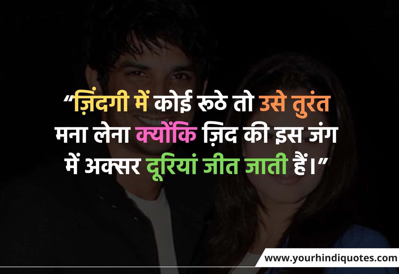 Latest Hindi Relationship Quotes
