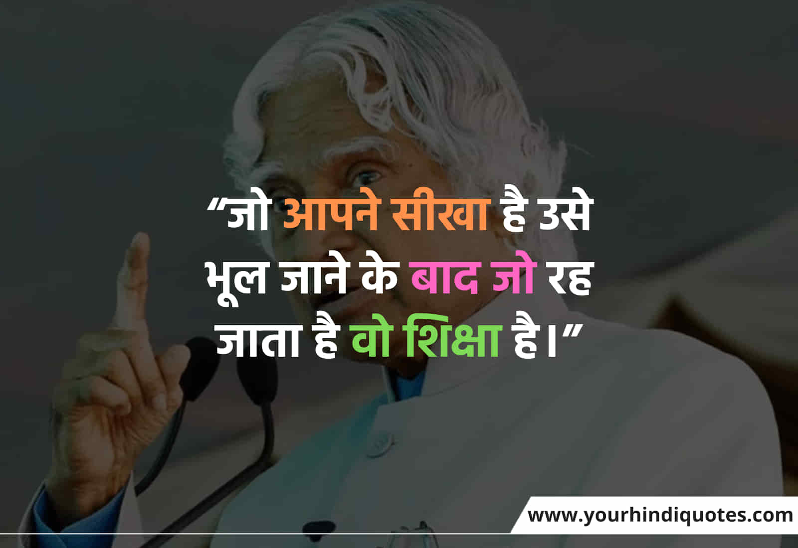 Life Education Quotes In Hindi