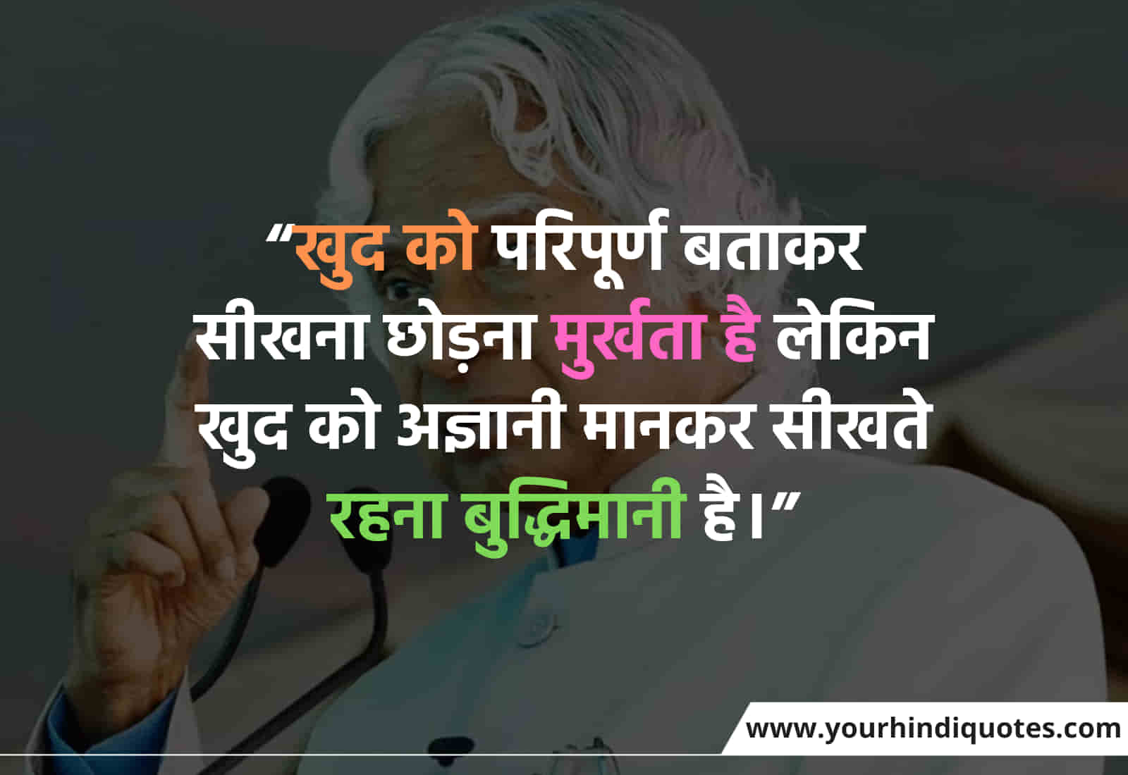 Life Educational Quotes In Hindi