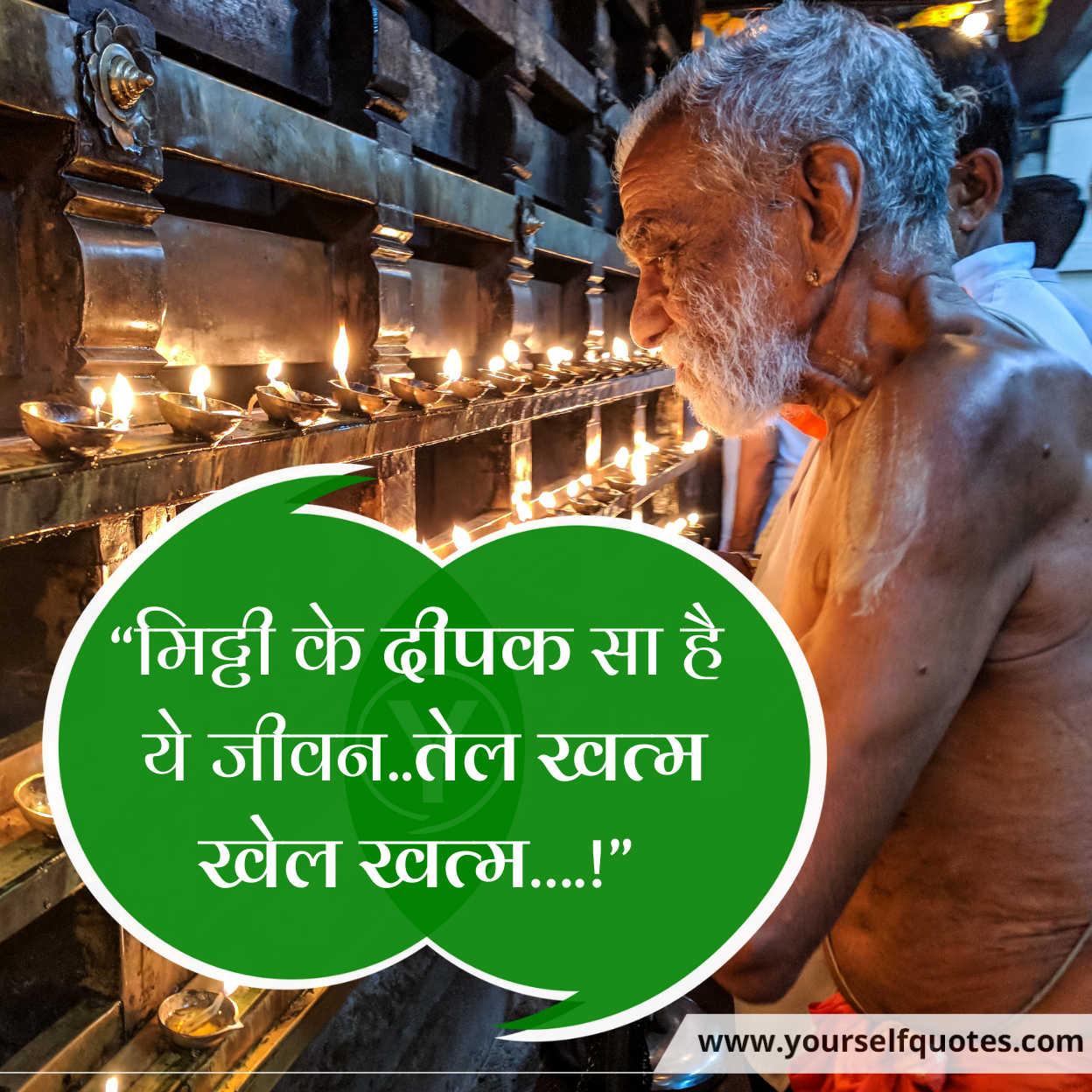 Life Status Hindi Images