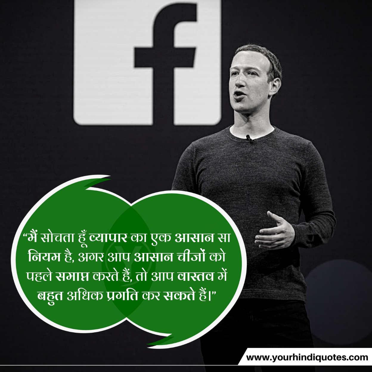 Mark Zuckerberg Quotes Hindi Images