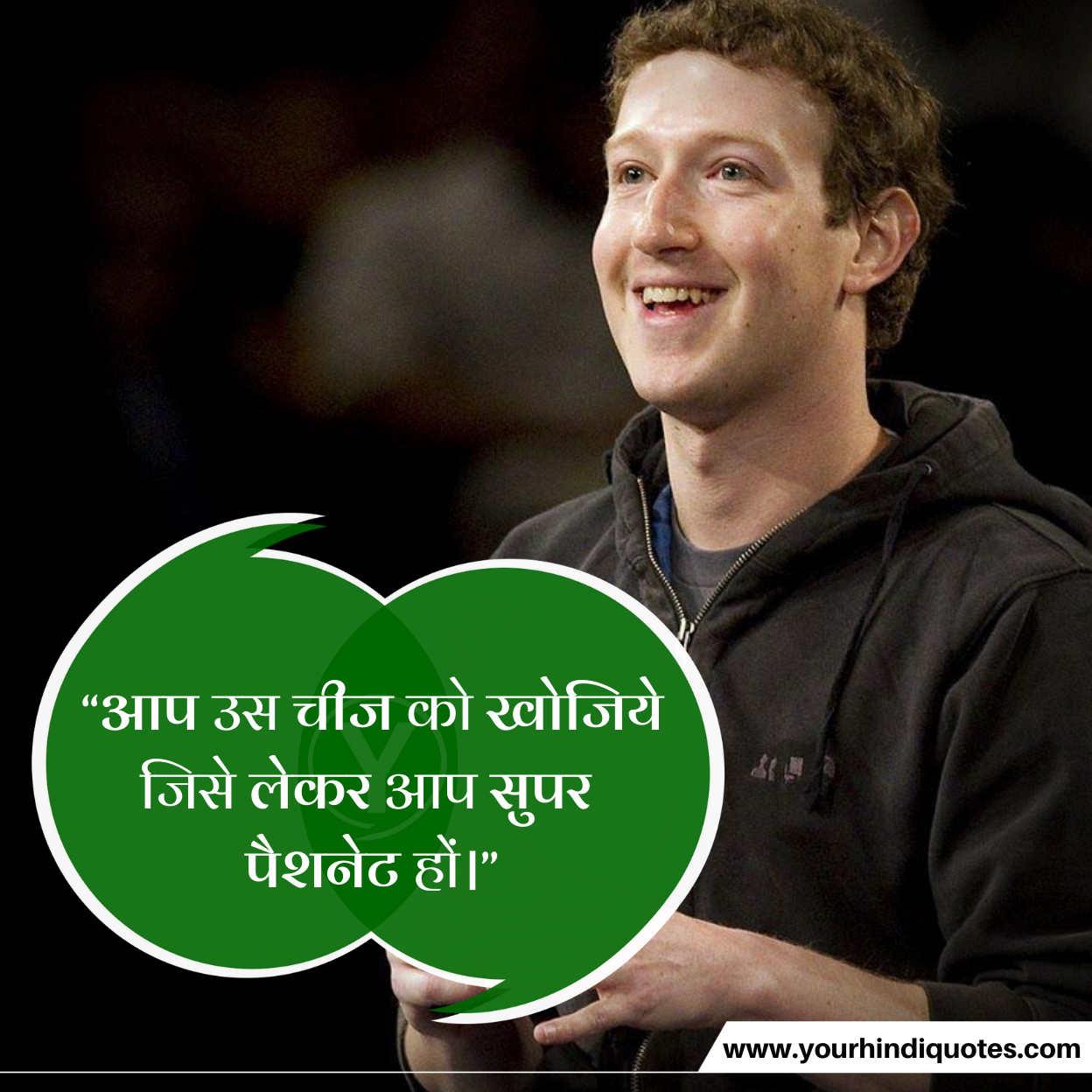 Mark Zuckerberg Quotes Image