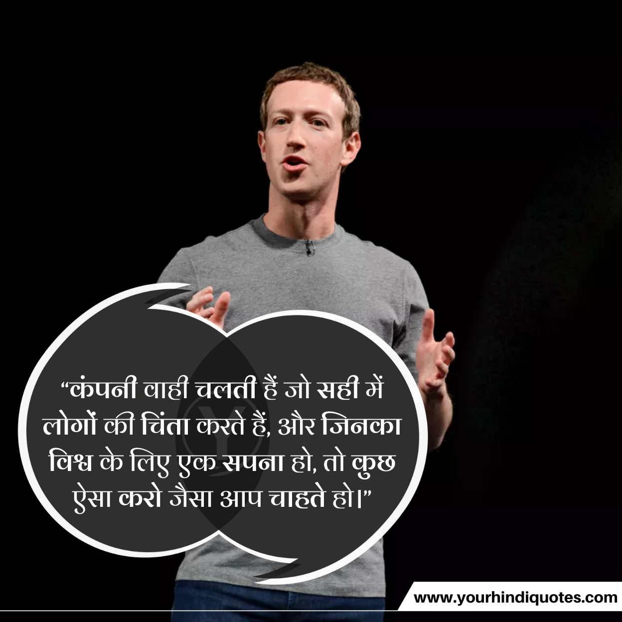 Mark Zuckerberg Quotes Pic