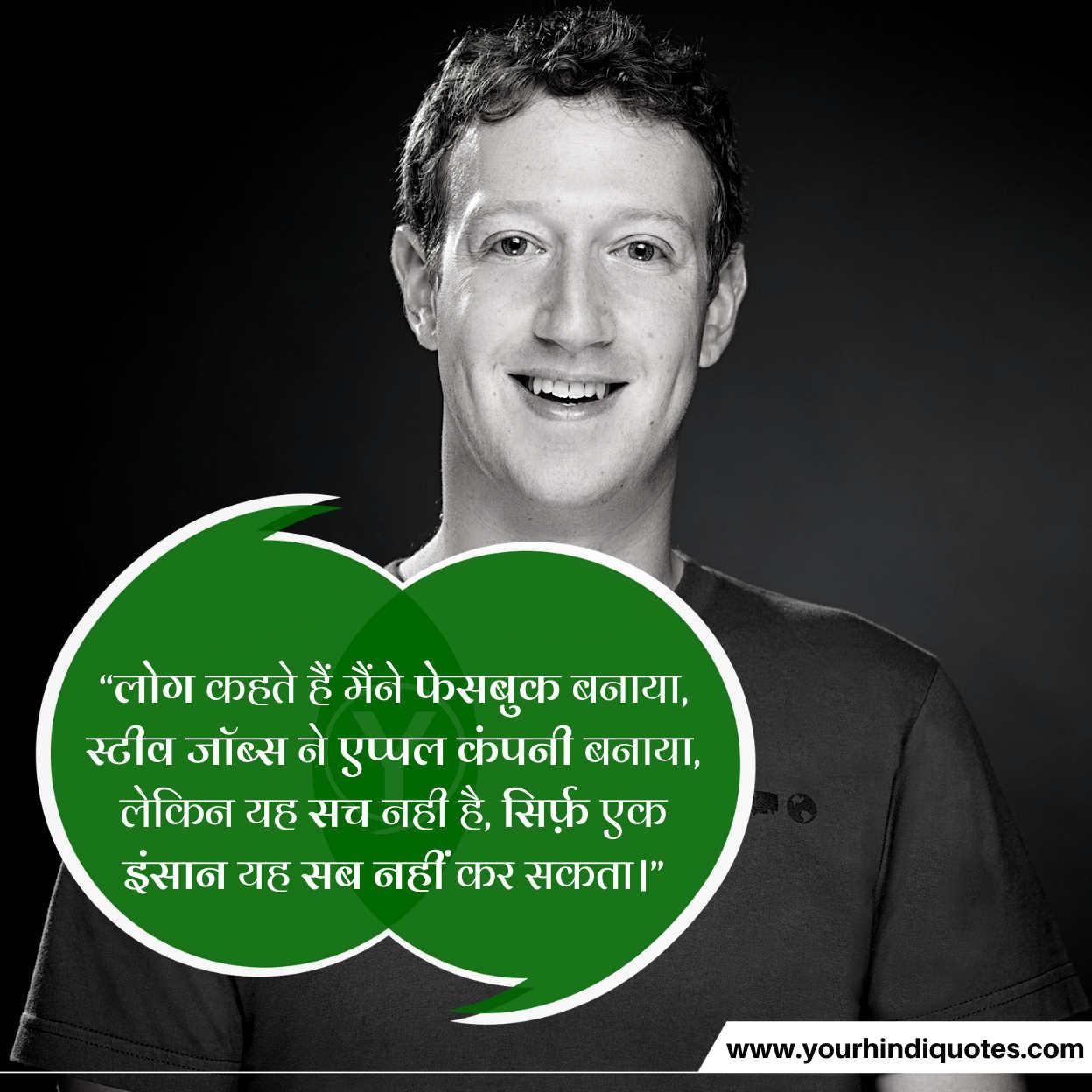 Mark Zuckerberg Quotes Pics
