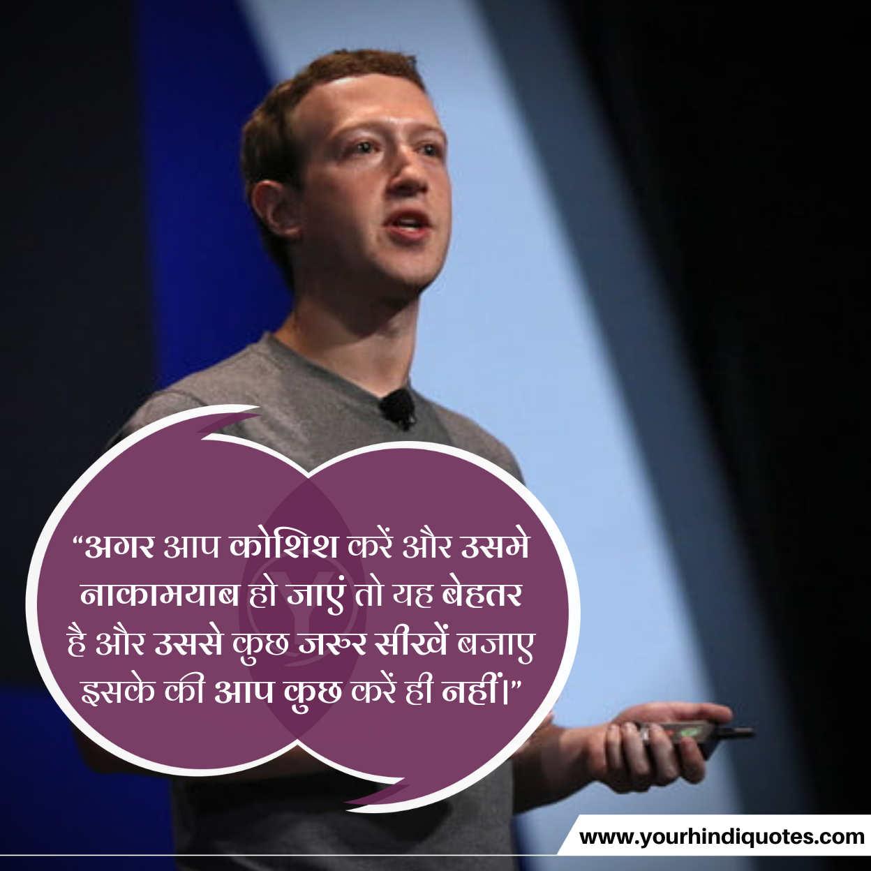 Mark Zuckerberg Quotes Picture