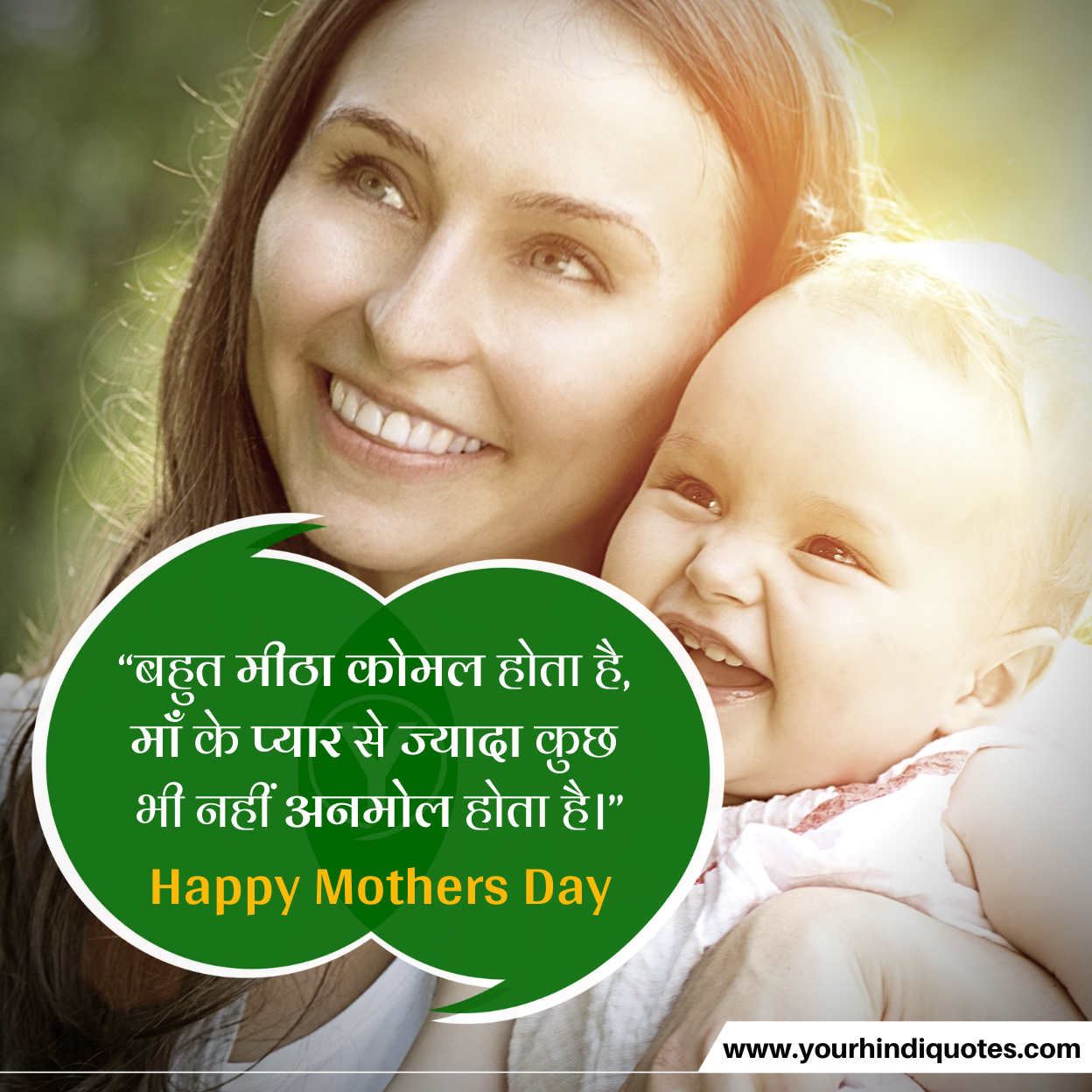 Mothers Day Quotes Hindi Image