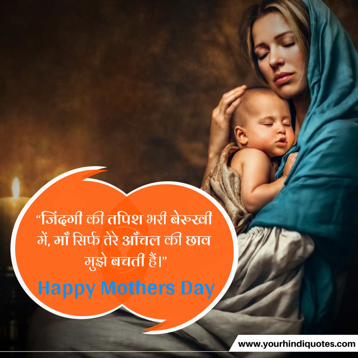Mothers Day Quotes Hindi Images