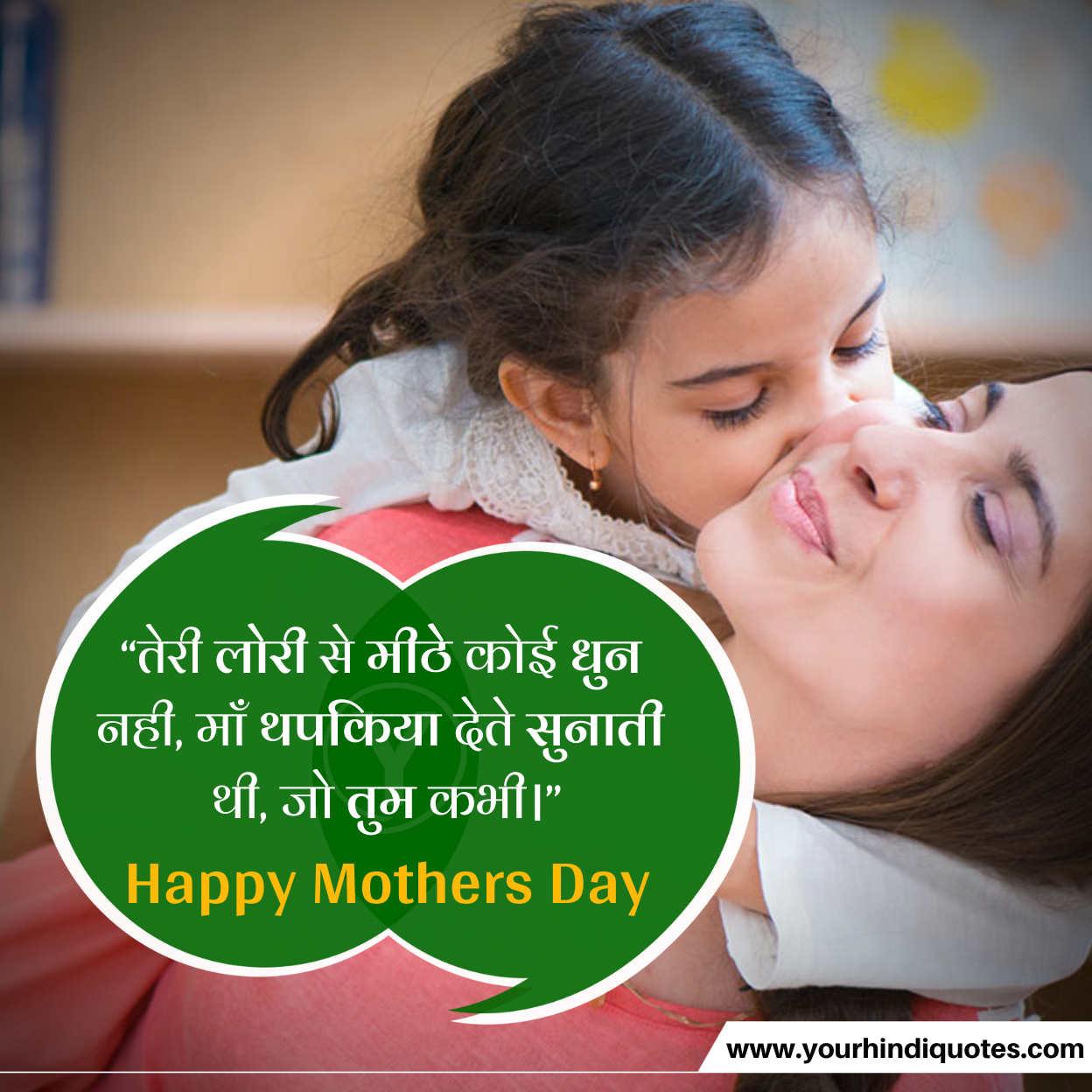 Mothers Day Quotes Hindi Photos