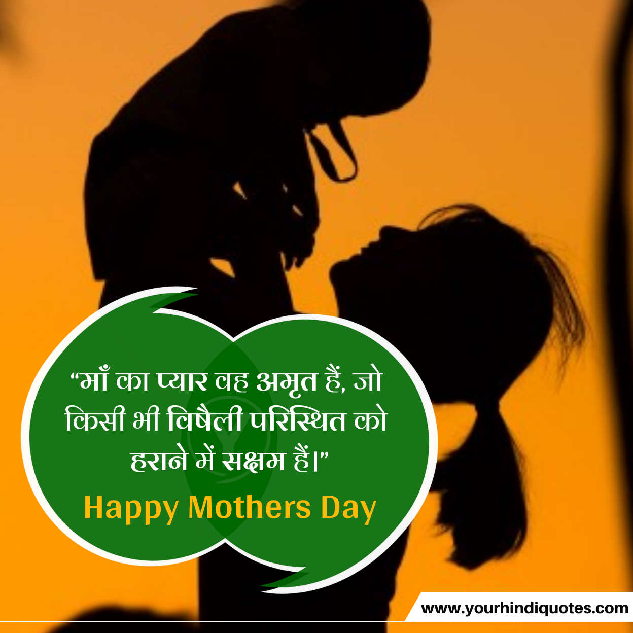 Mothers Day Quotes Hindi Pic