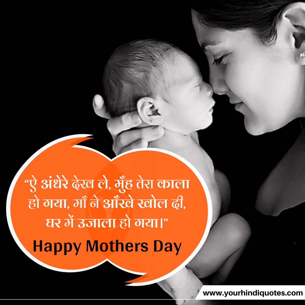 Mothers Day Quotes Hindi Pics