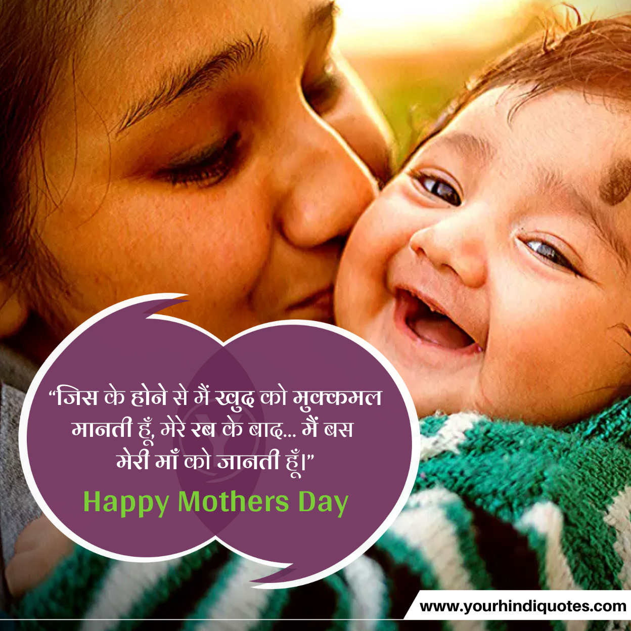 Mothers Day Quotes Hindi Picture