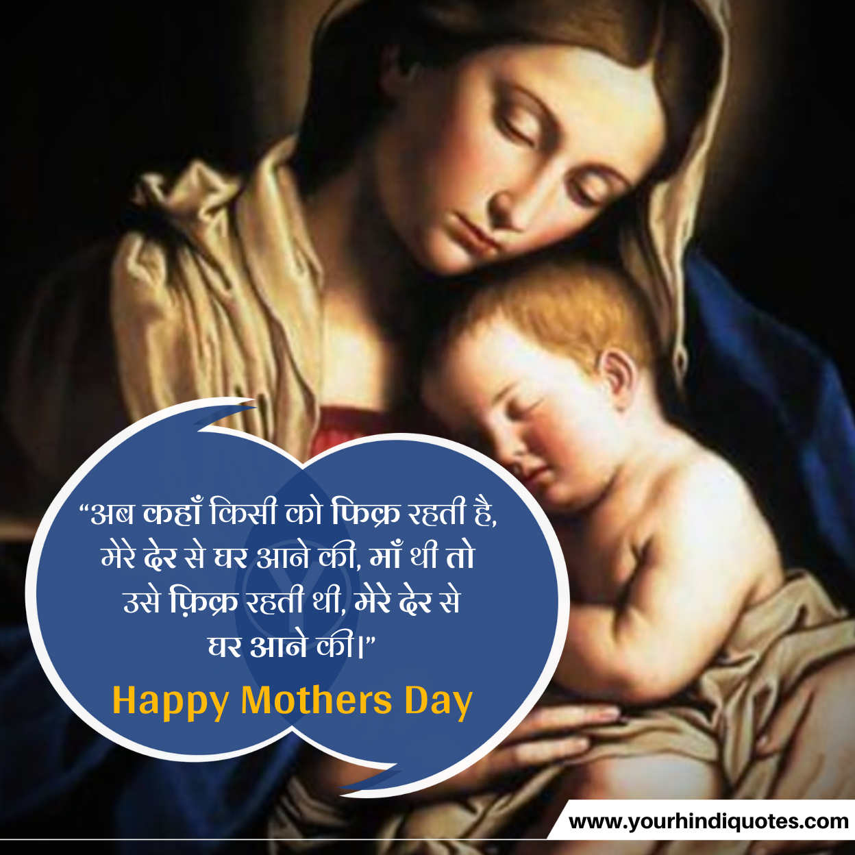 Mothers Day Quotes Hindi Pictures