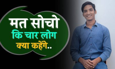 Motivational Articles in Hindi