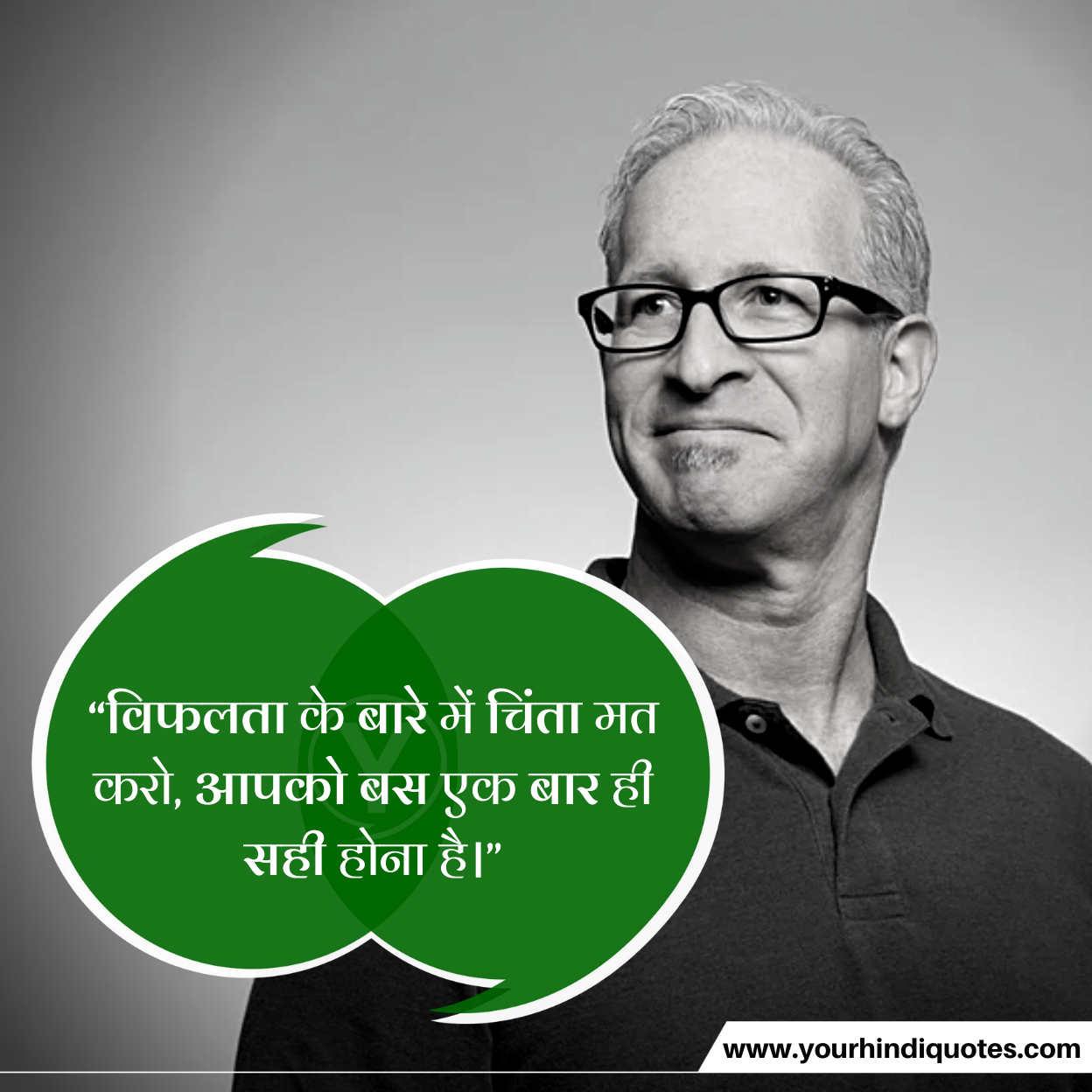 Motivational Thoughts Hindi Image