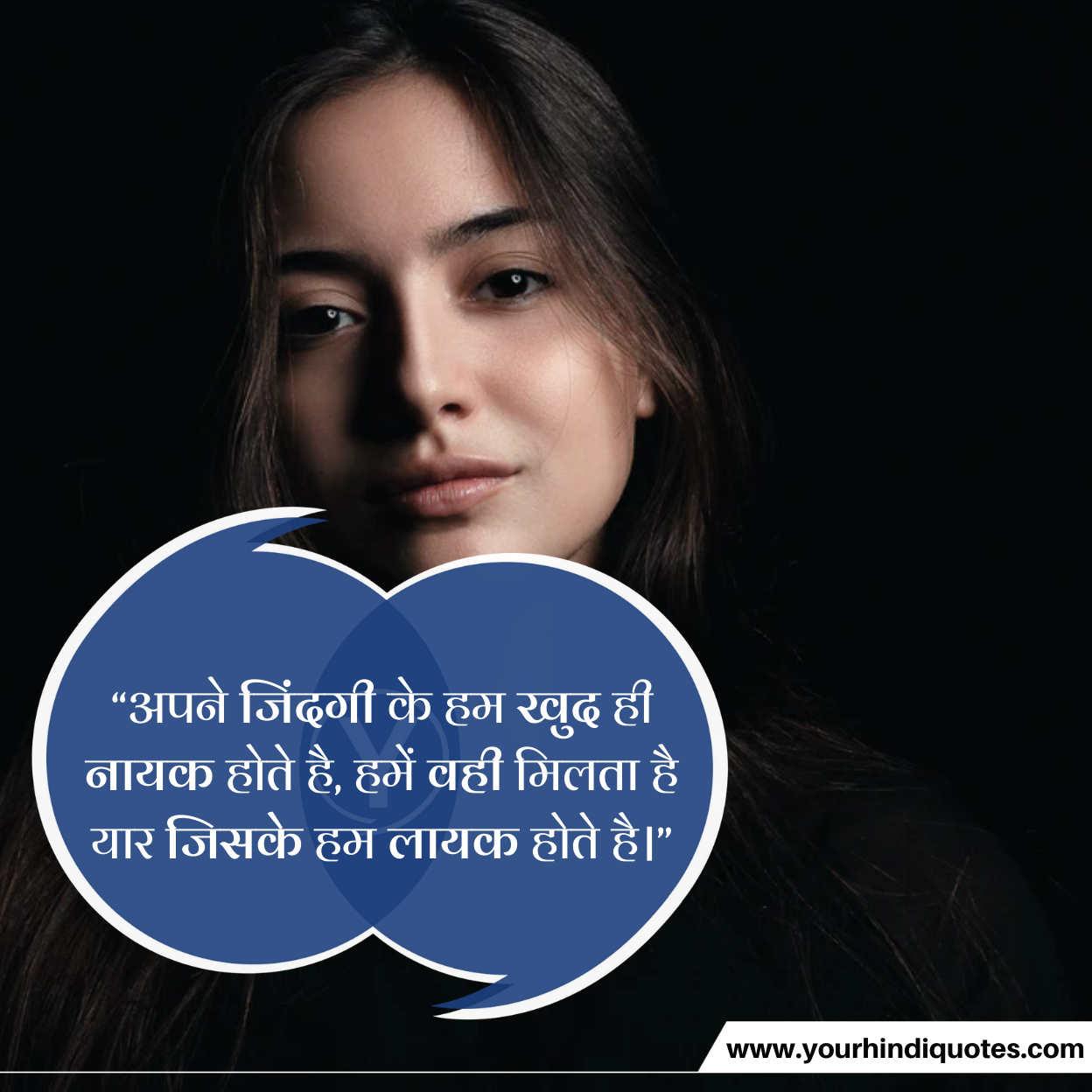 Motivational Thoughts Hindi Photos