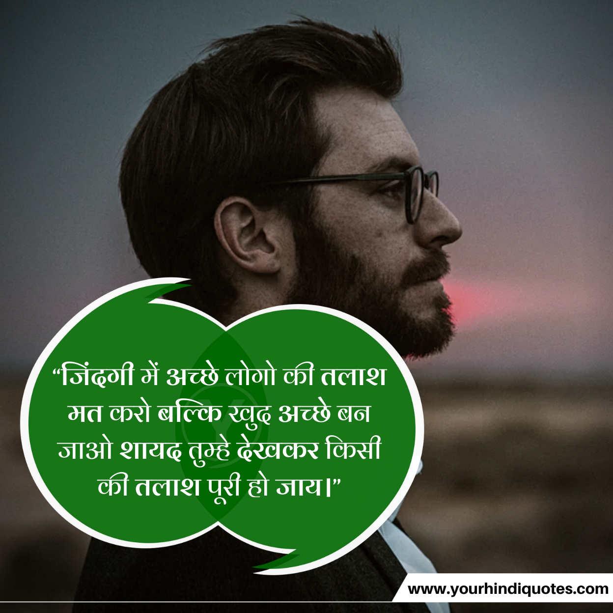 Motivational Thoughts Hindi Pics