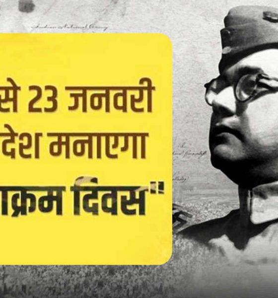 Parakram Diwas in Hindi