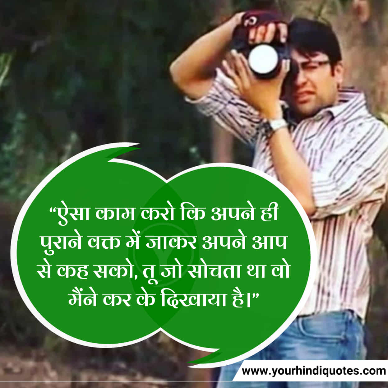 Positive Life Thoughts In Hindi