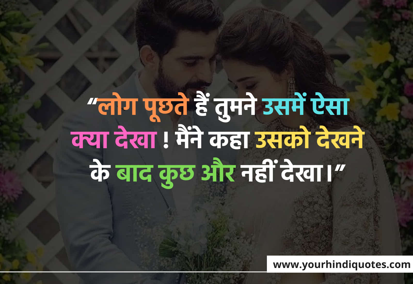 Relationship Love Status