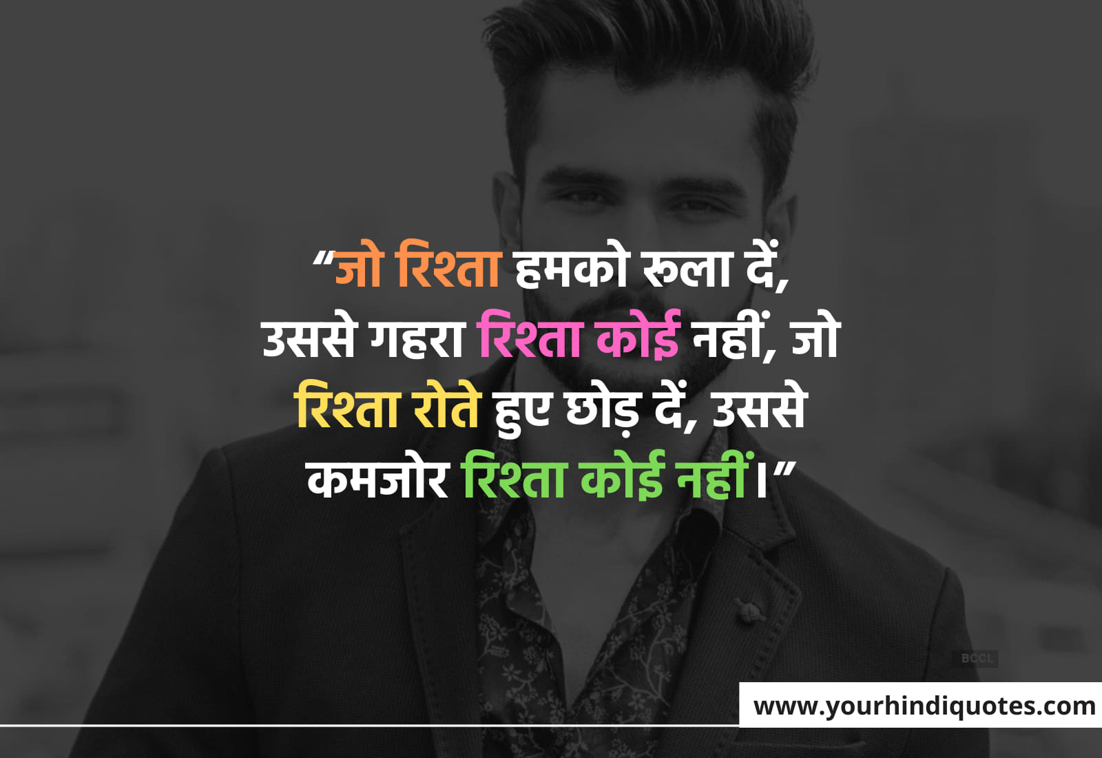 Relationship Quotes For Life