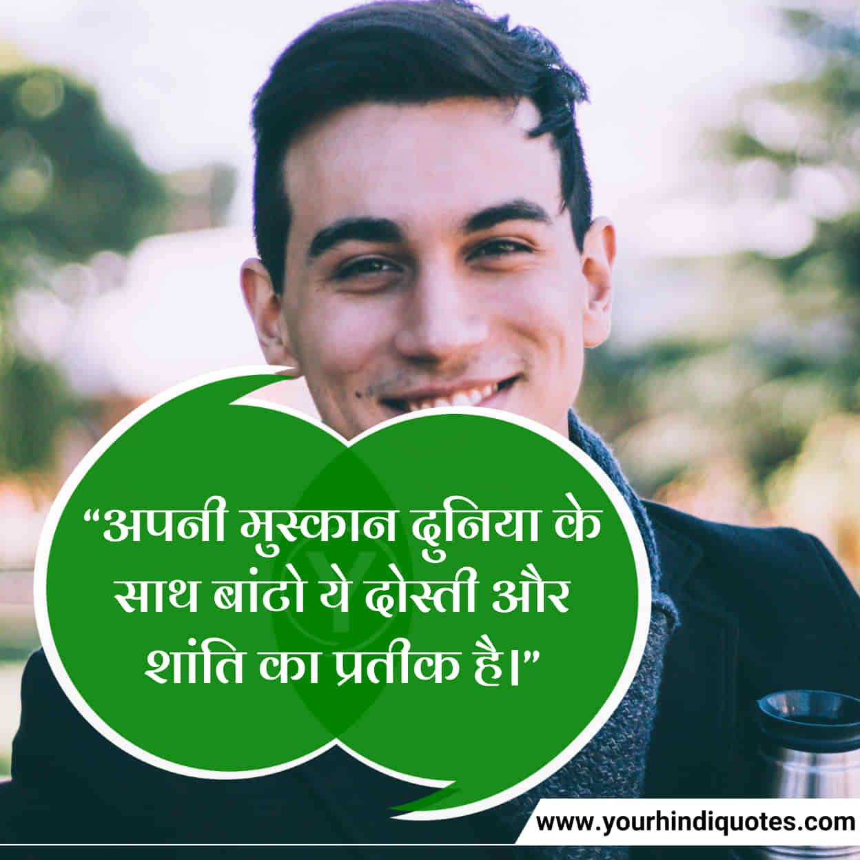 Beautiful Happy Smile Quotes
