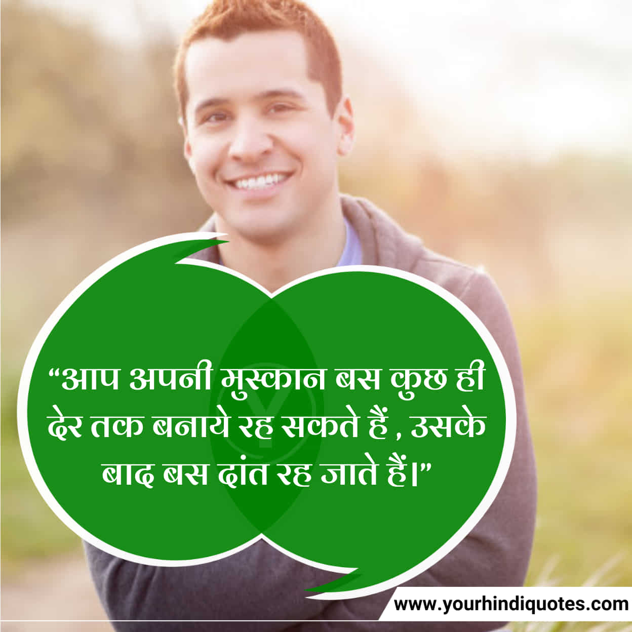 Best Beautiful Smile Quotes In Hindi