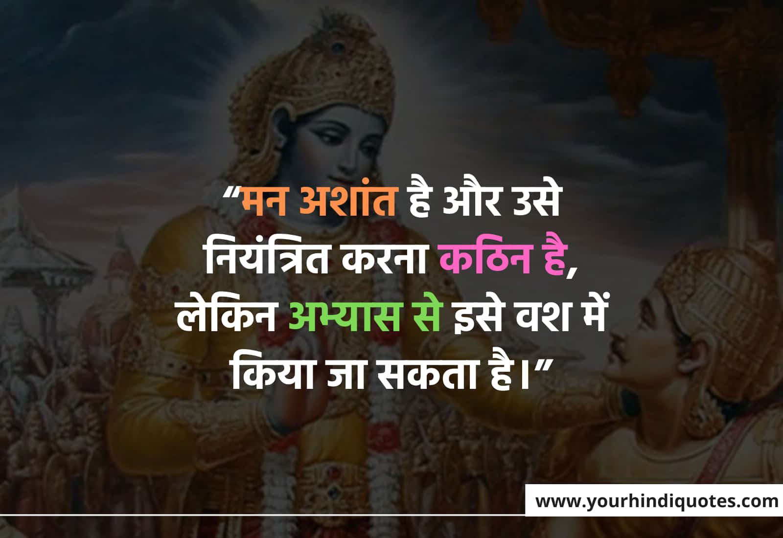 Best Bhagwat Gita Quotes For Life In Hindi