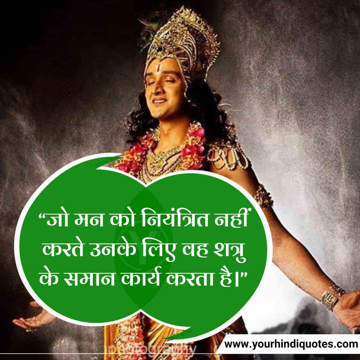 Best Bhagwat Gita Success Quotes In Hindi