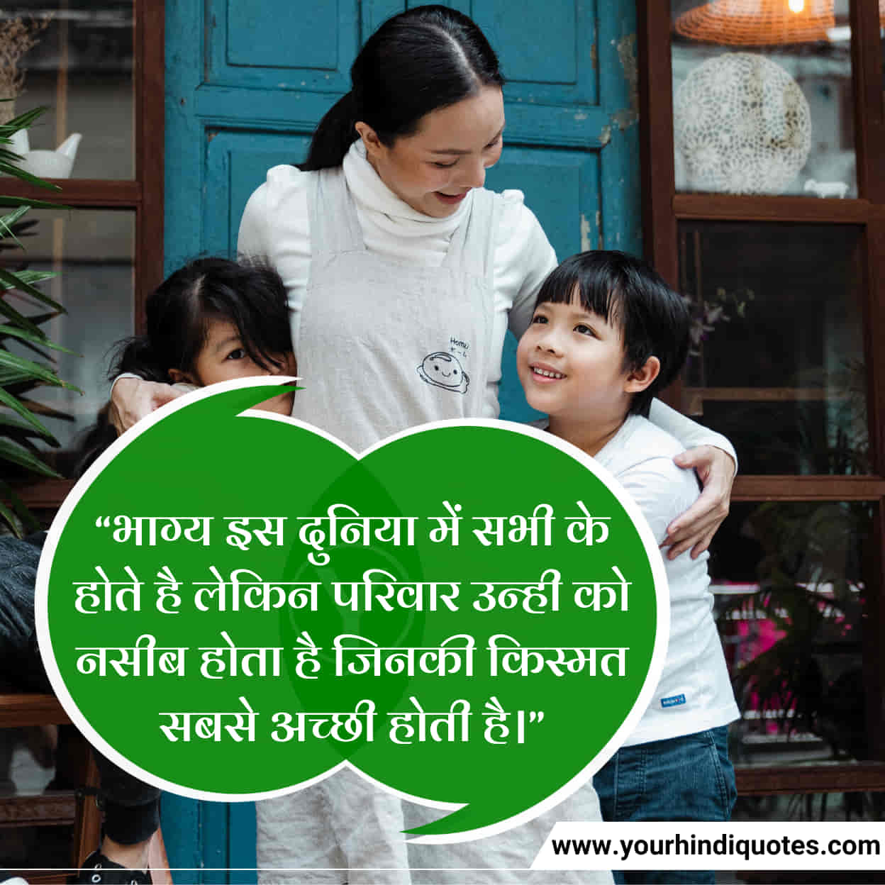 Best Cute Family Quotes In Hindi