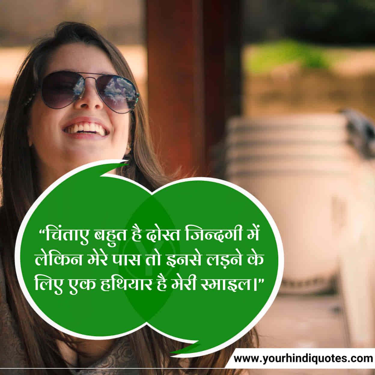 Best Happy Smile Quotes