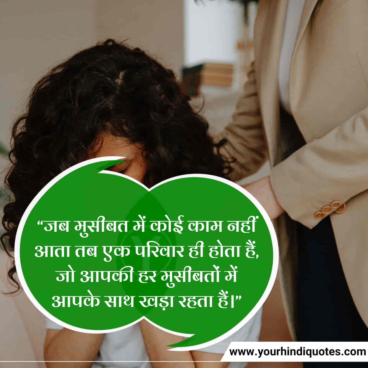 Best Hindi Family Quotes