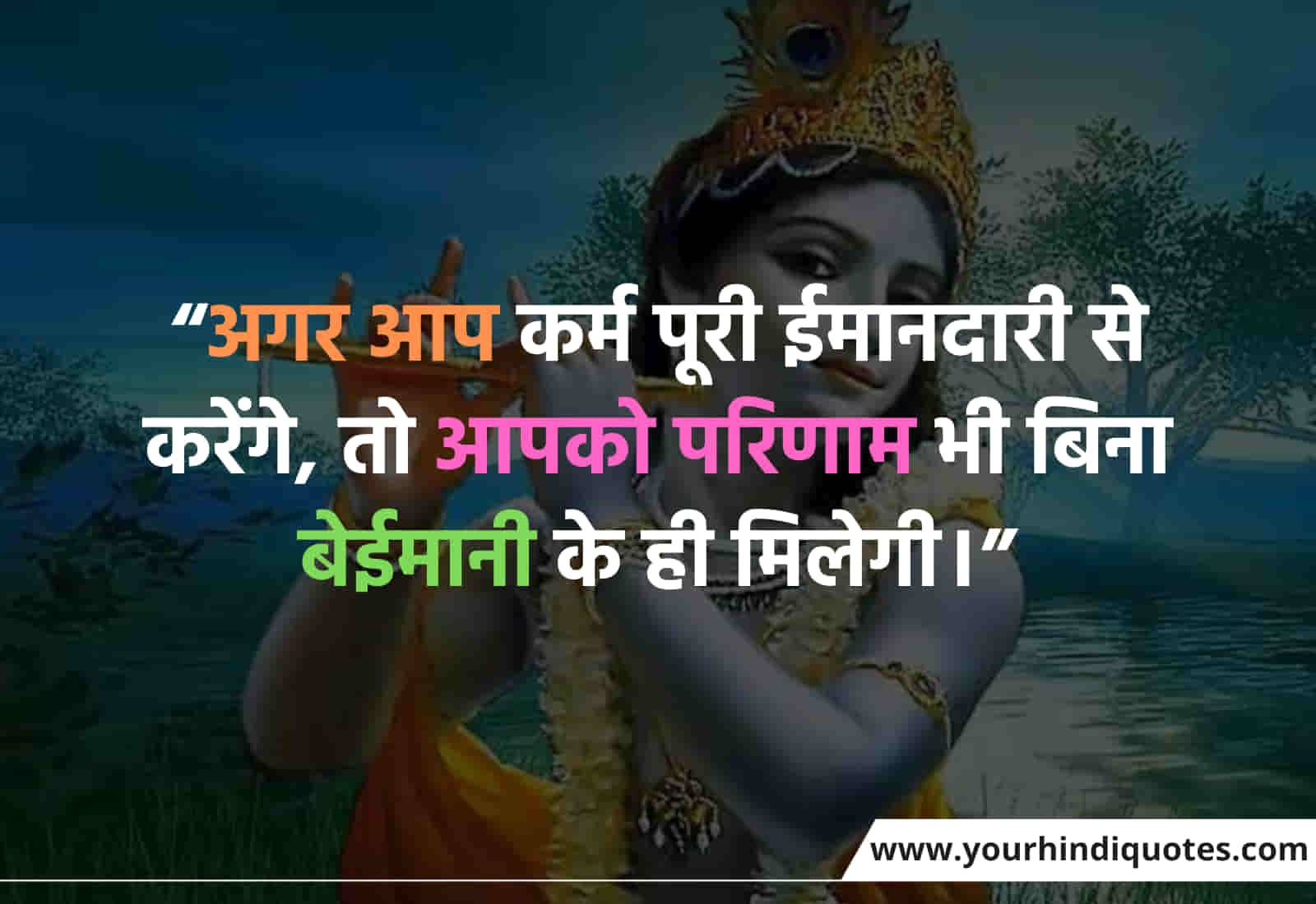 Best Hindi Karma Quotes For Success