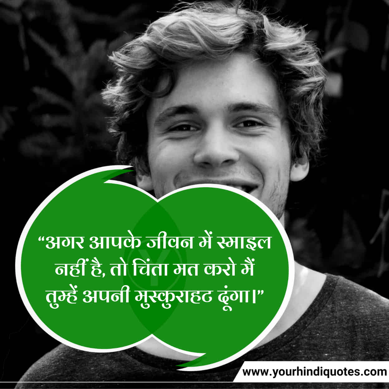 Best Hindi Smile Quotes