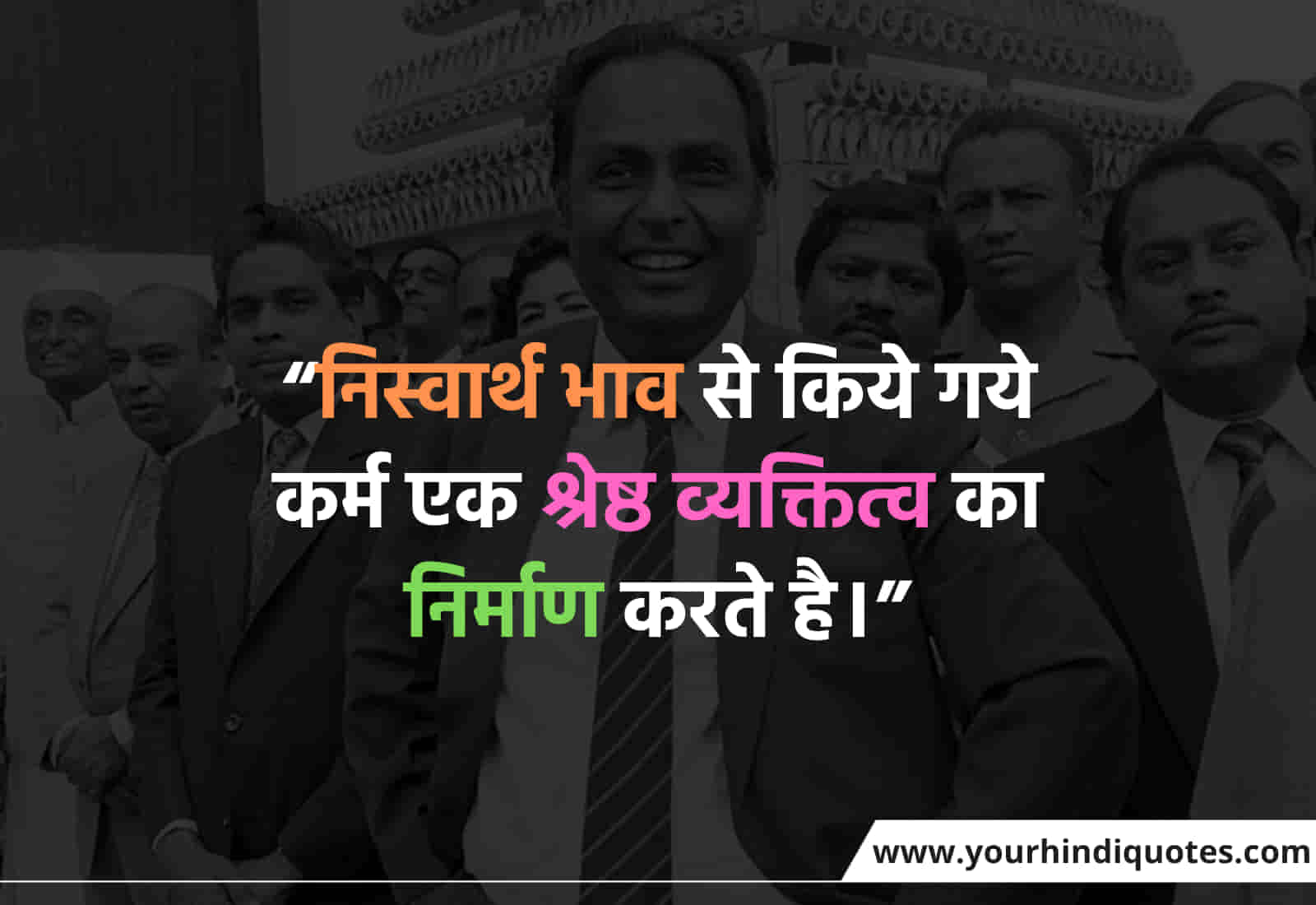 Best Karma Quotes for Success In Hindi