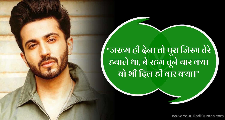 Best Sad Hindi Shayari