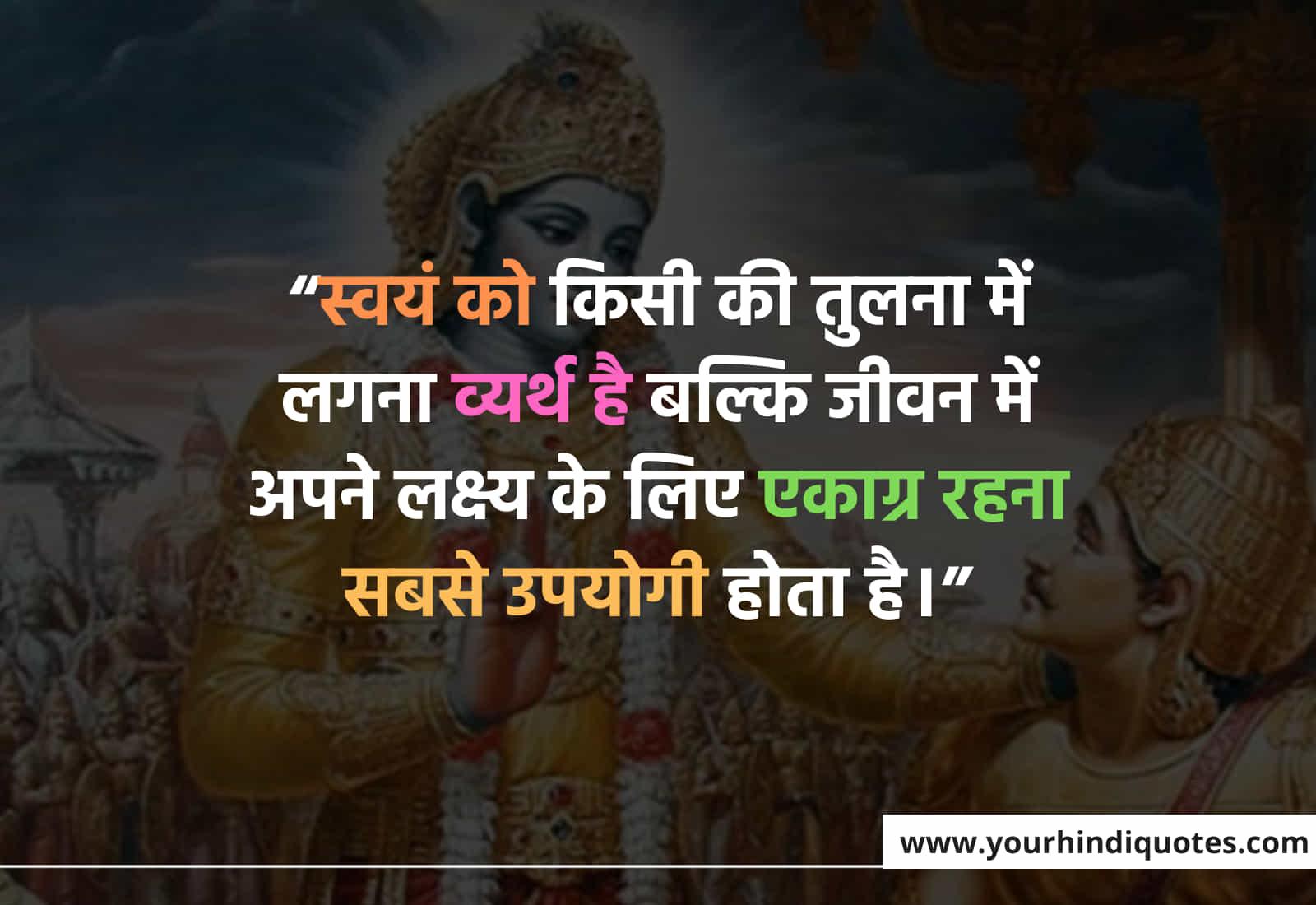 Best Shrimad Bhagwat Gita Quotes for Goal