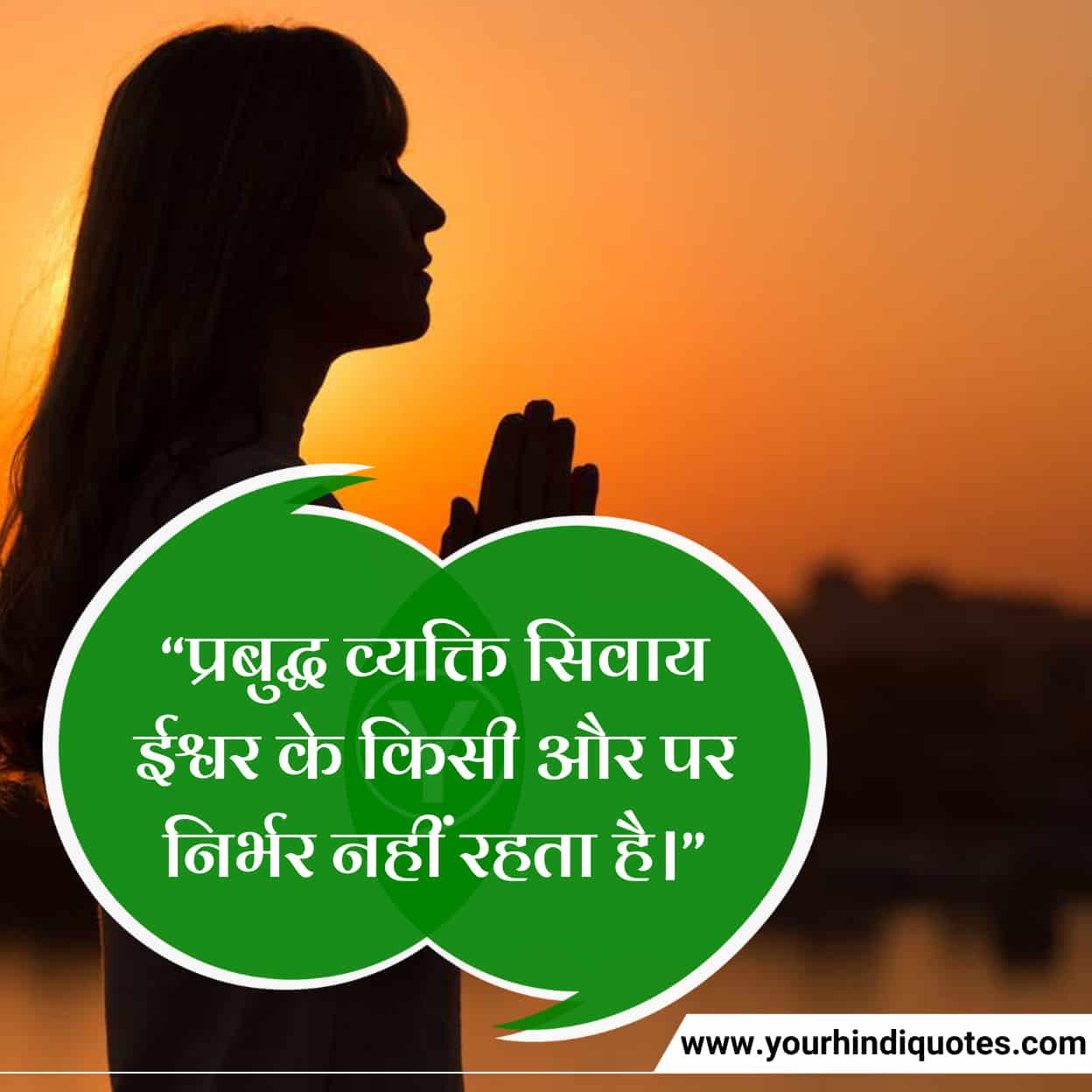 Best Shrimad Bhagwat Gita Quotes in Hindi