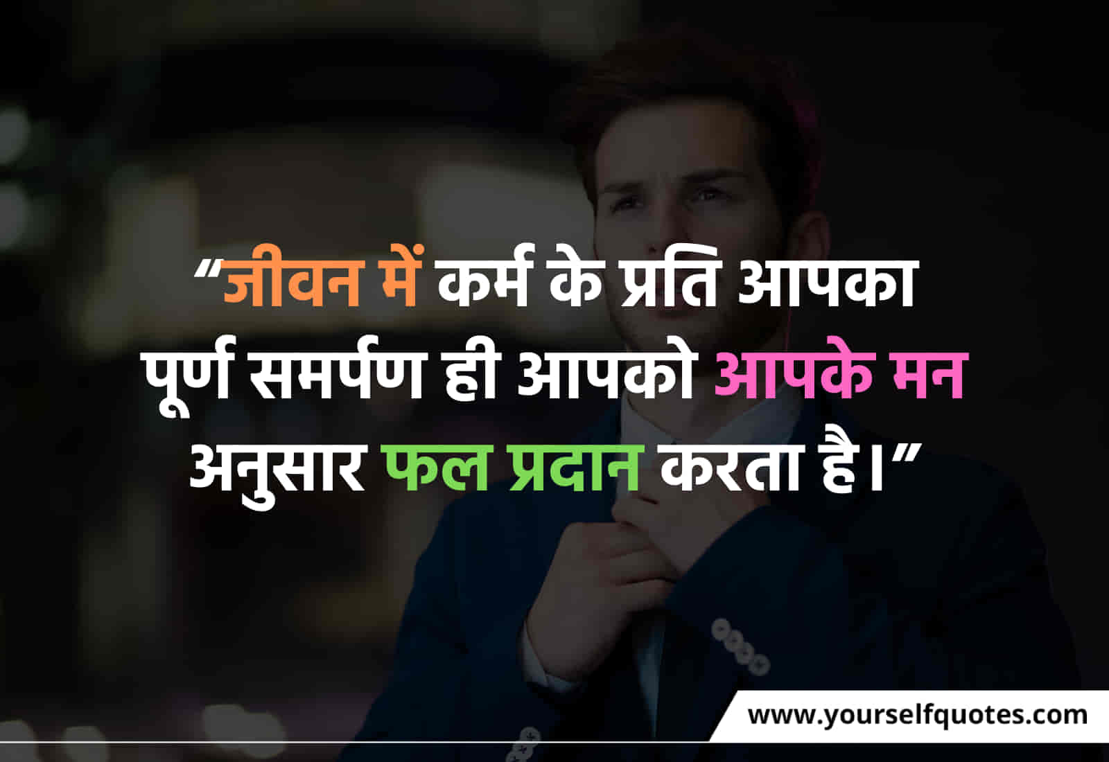 Best Success Karma Quotes In Hindi