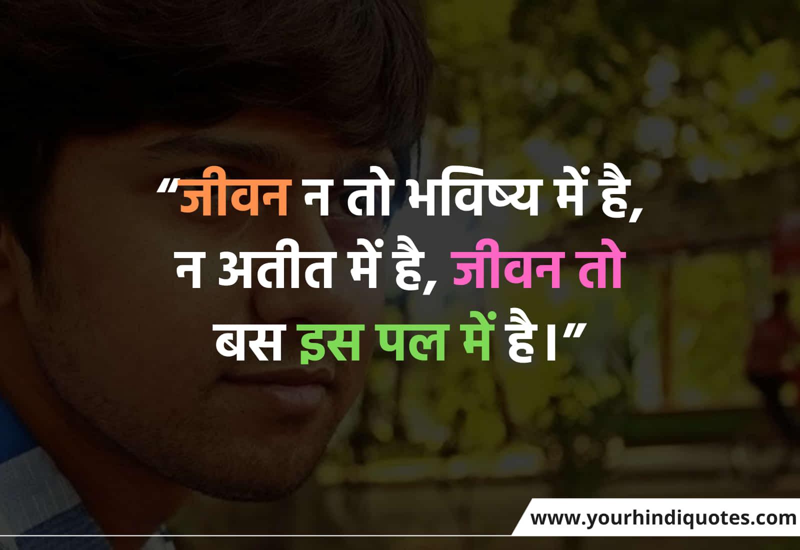 Bhagwat Gita Life Quotes Hindi