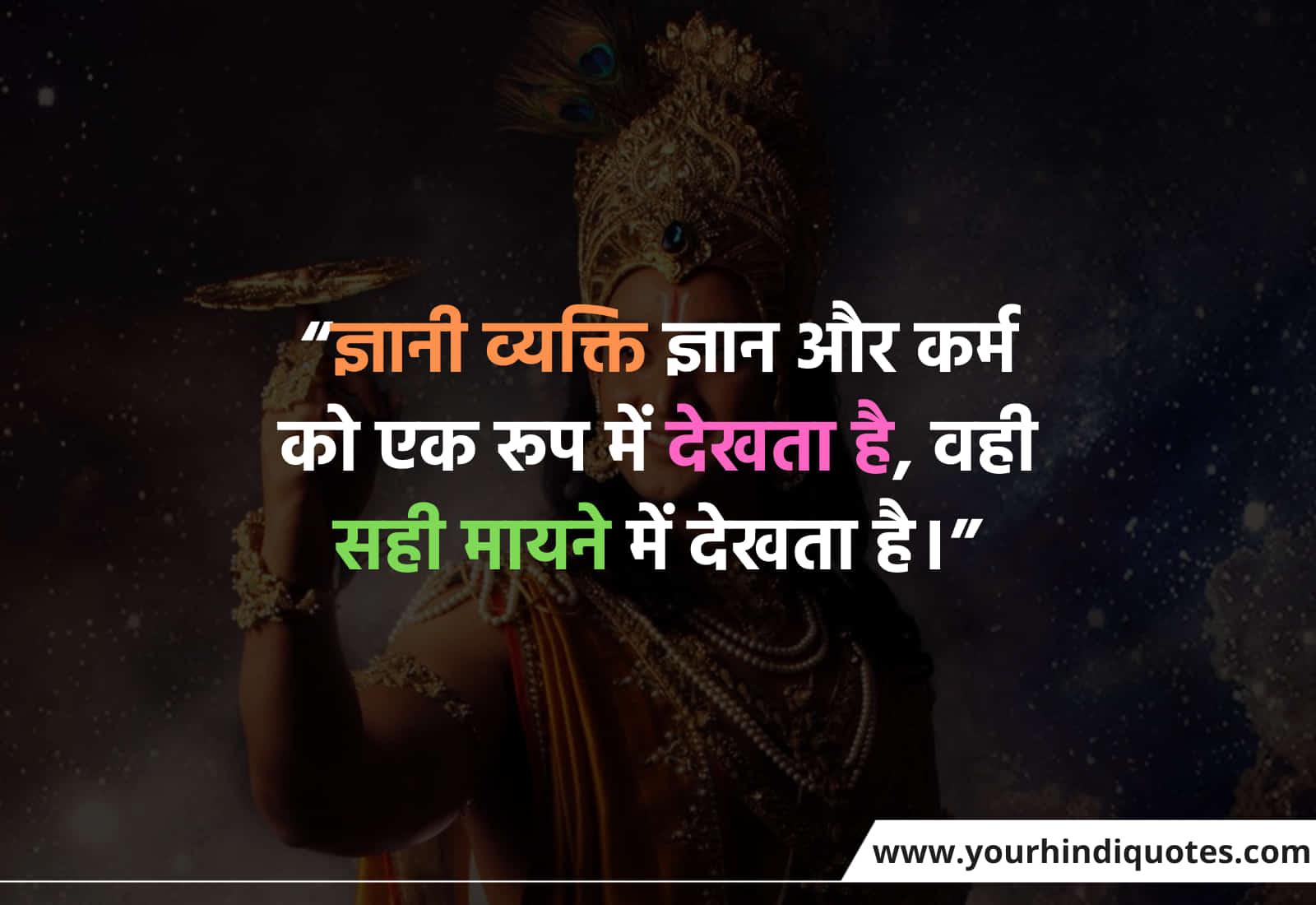 Bhagwat Gita Quotes For Life In Hindi