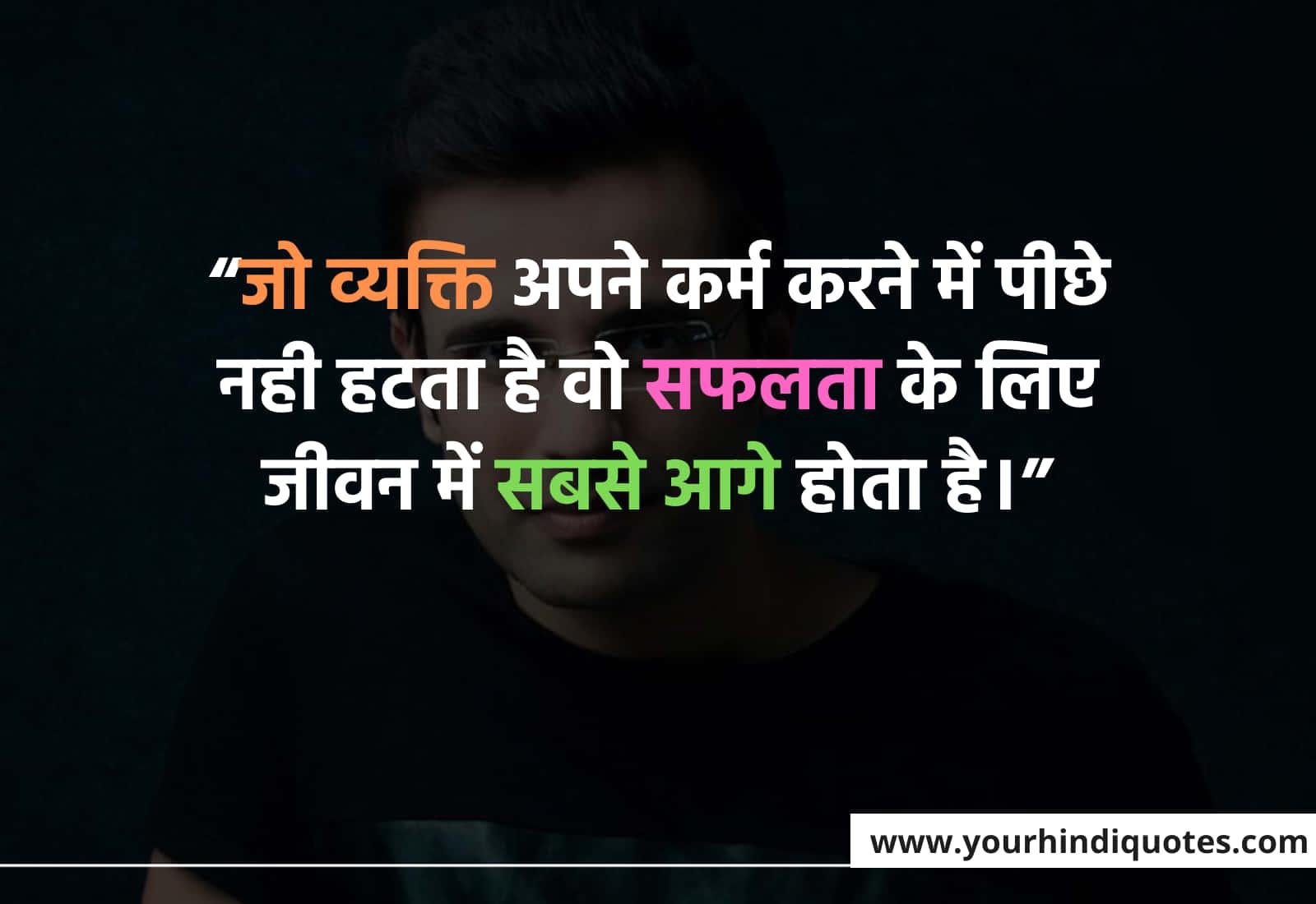 Bhagwat Gita Quotes for Goal In Hindi