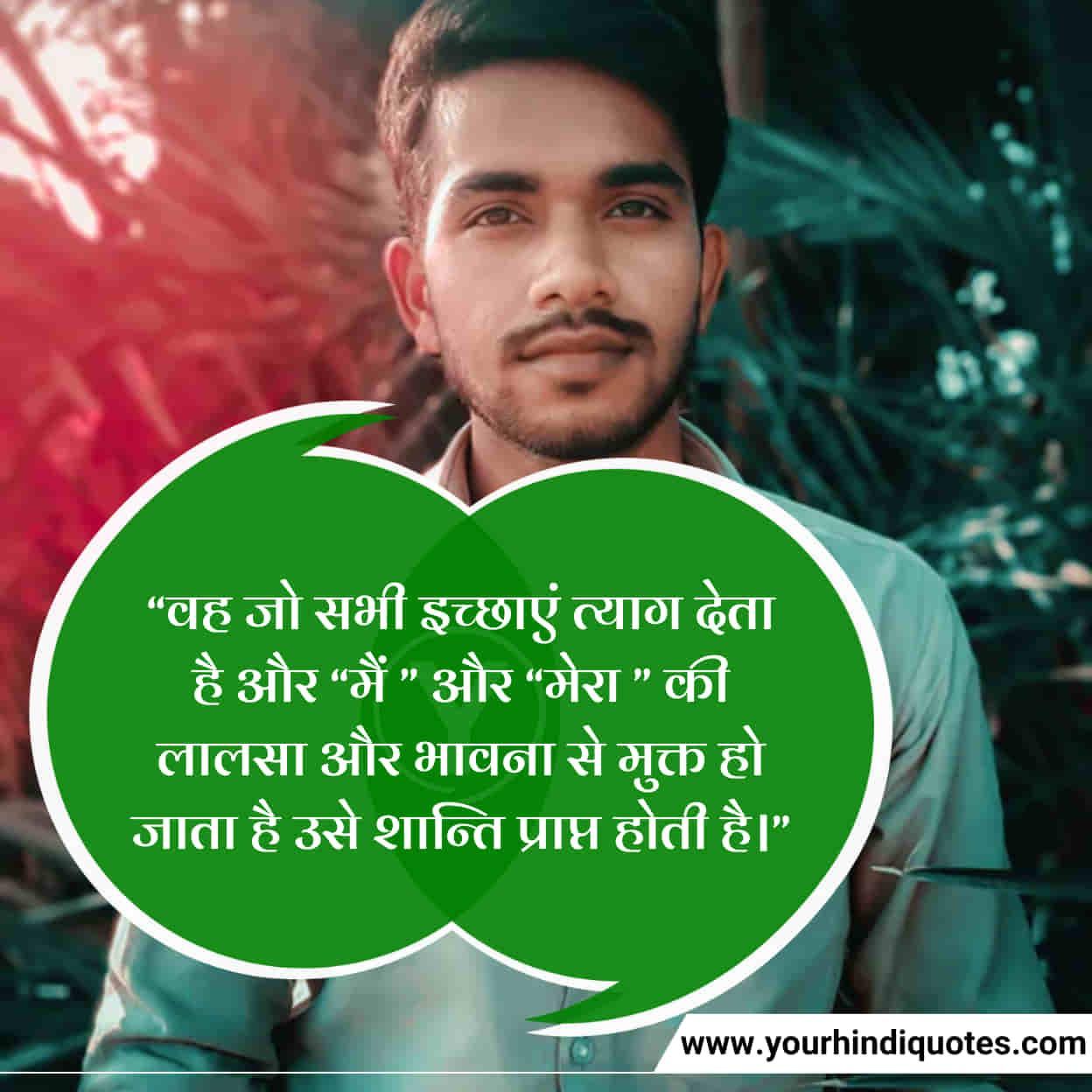 Bhagwat Gita Quotes in Hindi